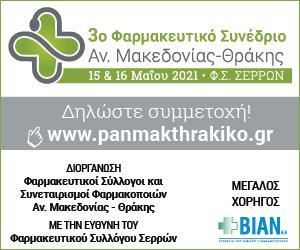 3ο Φαρμακευτικό Συνέδριο Ανατολικής Μακεδονίας & Θράκης